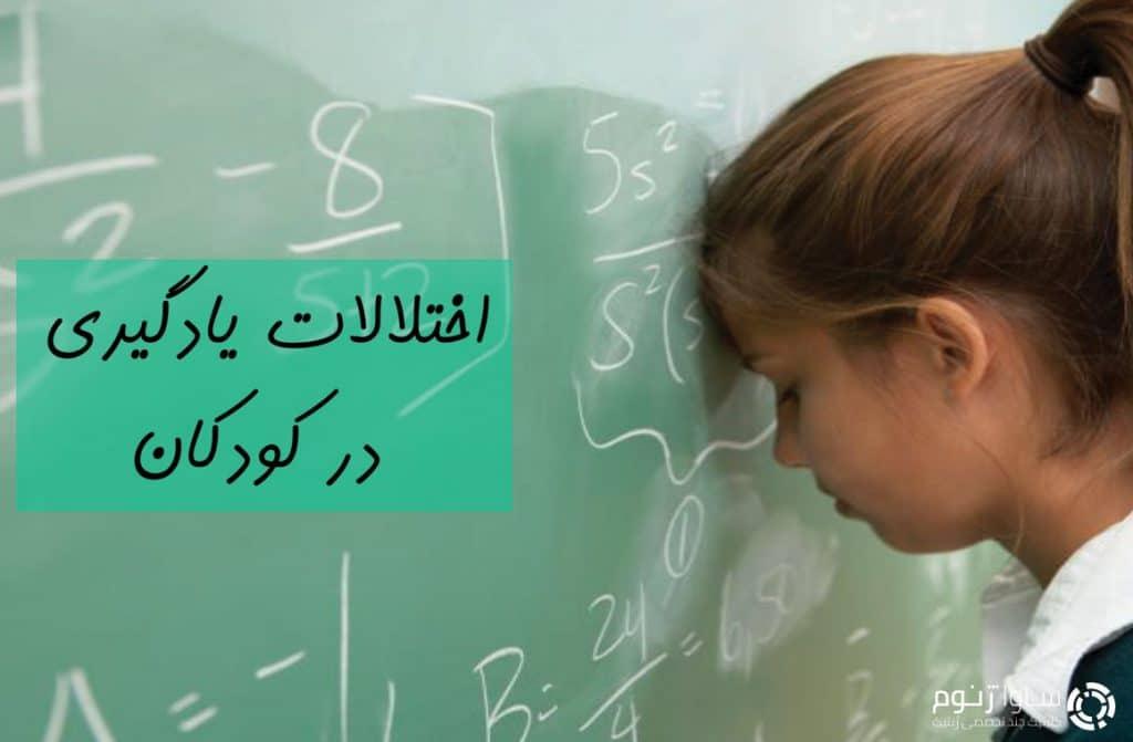 اختلالات یادگیری و آموزشی در کودکان